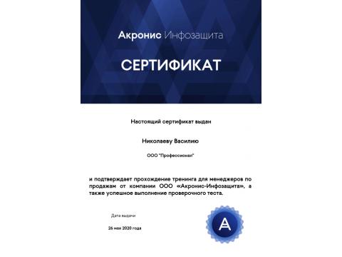 "Сертификация ""Акронис Инфозащита"" в области продаж"