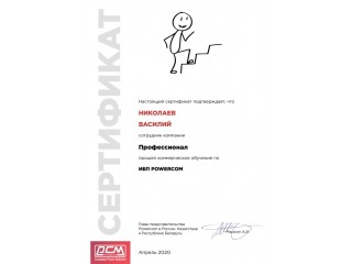 Обучение сотрудника по продажам ИБП Powercom