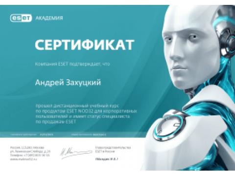 Подтверждаем уровень знаний: сертификаты в области продаж ESET