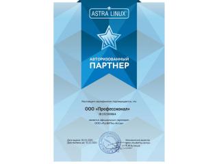 """Партнерство с """"РусБИТех-Астра"""" - Astra Linux"""