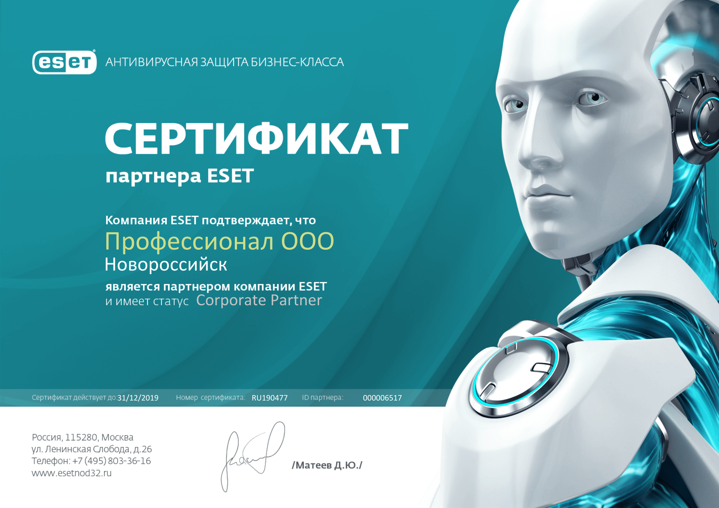 "Партнерский сертификат ООО ""Профессионал"" - ESET Corporate Partner 2019"